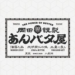logo_anbataya (1).png