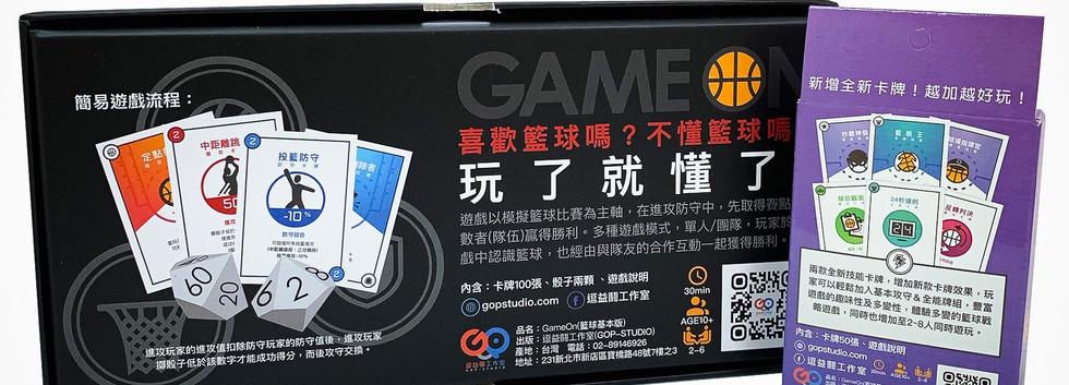 GameOn-基本+擴充-背盒