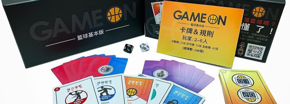 GameOn-籃球基本版-卡牌