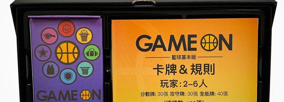 GameOn-基本+擴充-內盒
