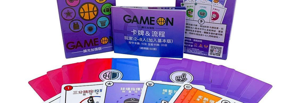 GameOn-擴充加強版-卡牌