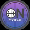 中文擴充版.png