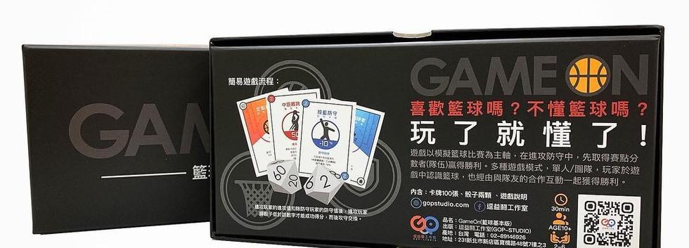 GameOn-籃球基本版-背盒