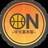 中文基本版.png