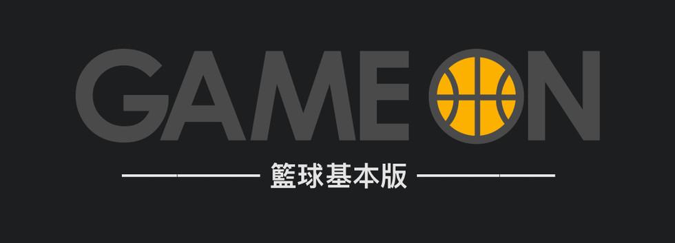 GameOn-籃球基本版