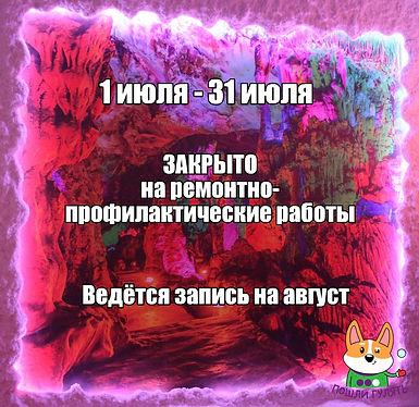 галотека_июль.jpg