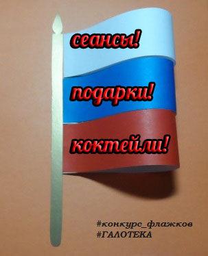 конкурс_флажков.jpg