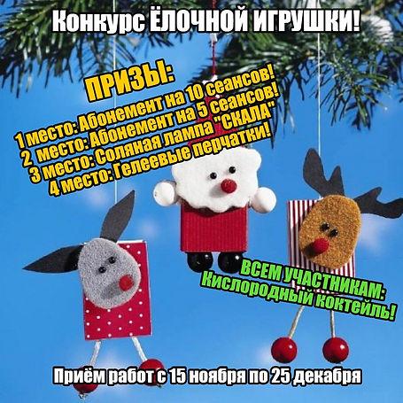 конкурс_елочных_игрушек.jpg