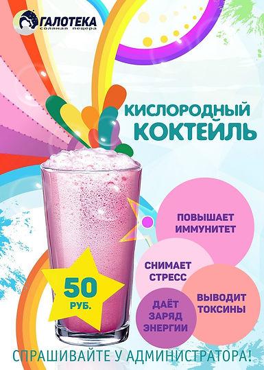 Кислородный коктейль_ГАЛОТЕКА.jpg