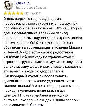 galoteka_отзыв на Яндексе.jpg