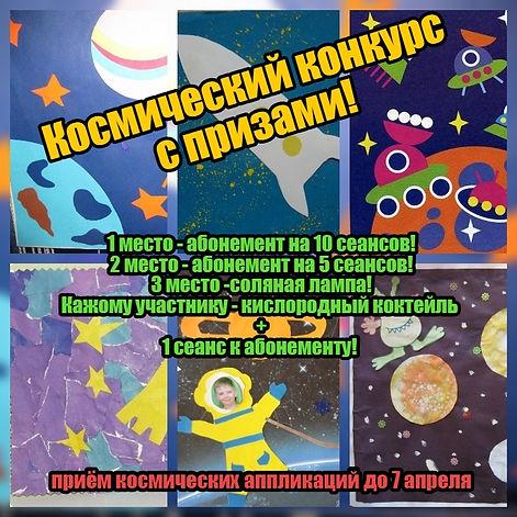 космический конкурс.jpg