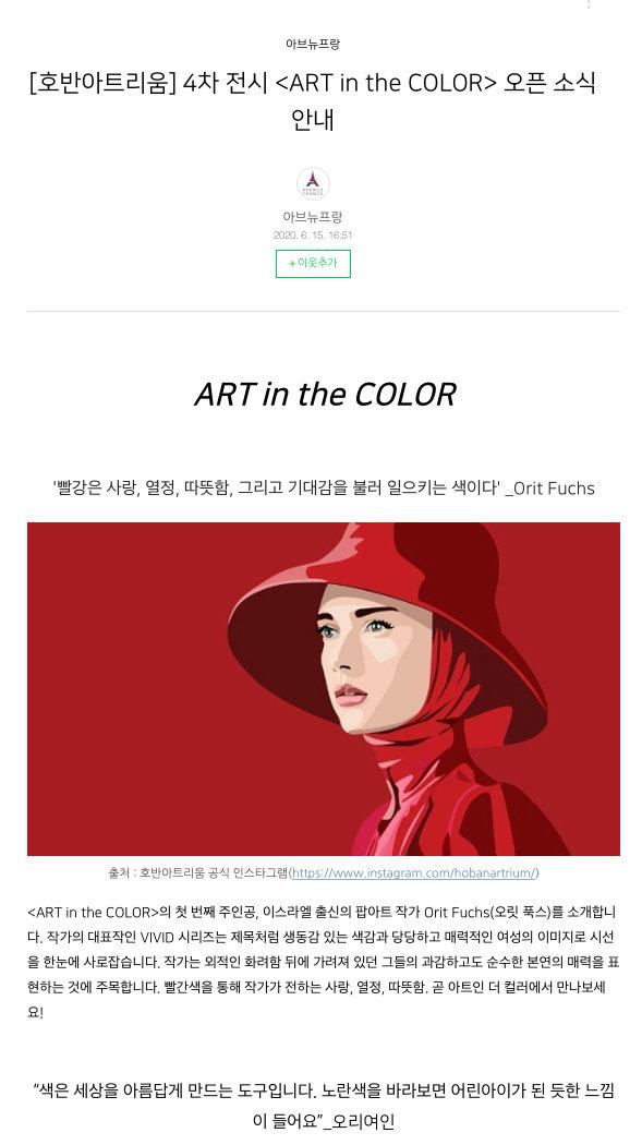 Never_Korea_OritFuchs.jpg
