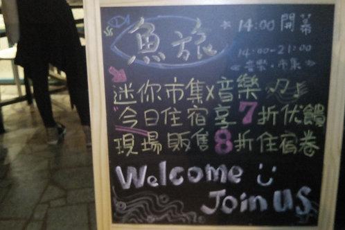 魚旅(鶯歌火車站)
