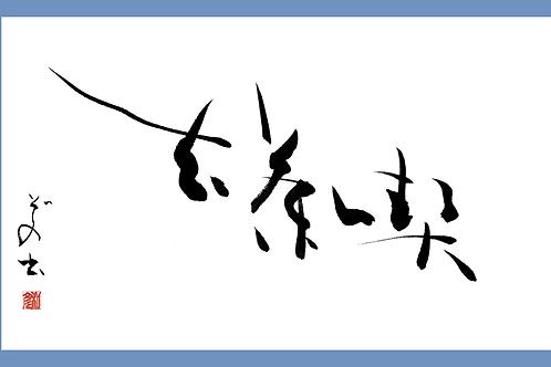 Japan/SE 書法(百業名家登錄3 year)