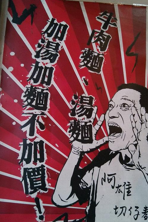 阿雄切仔麵  (名店登錄3年)
