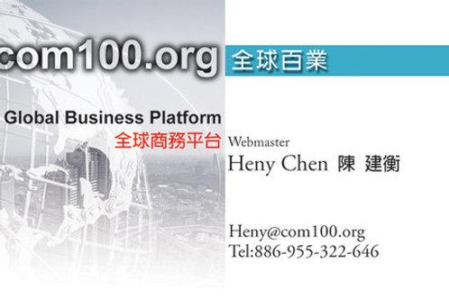 Business weeks 商業週刊