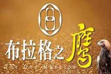 青埔 布拉格之應(名家名店登錄3年)
