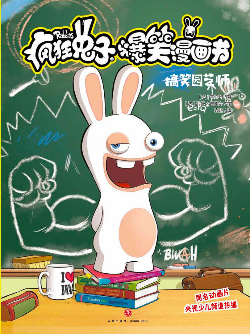 Lapins crétins tome 10