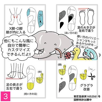 【改】清書_AXEL_DIY_カスタマイズインソール漫画_011.jpg