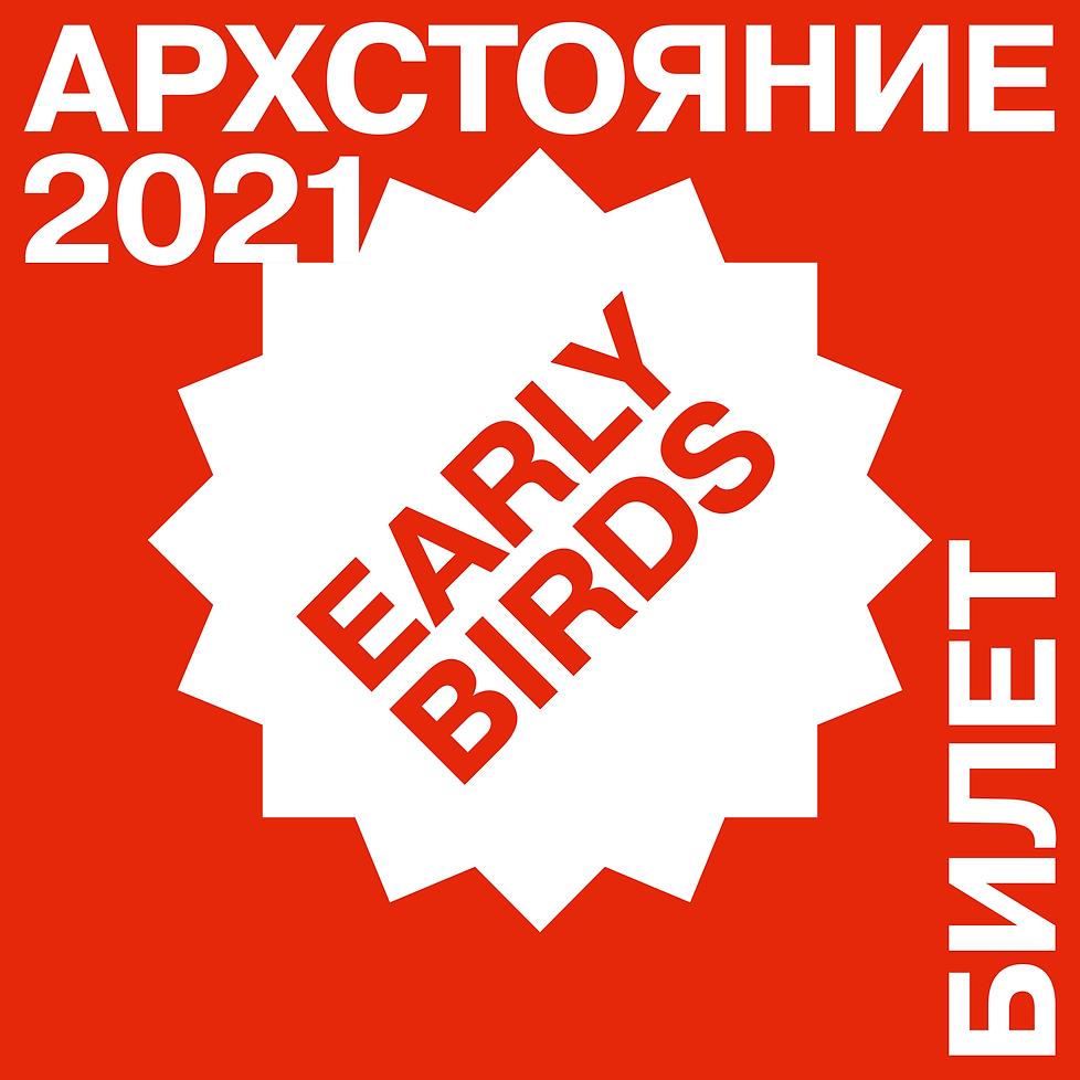 archstoyanie_2021_e_ticket_earlybirds.pn