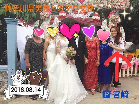 神奈川県男性と結婚しました♡