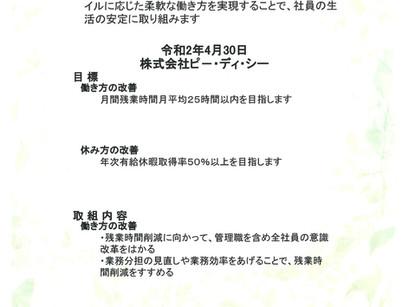TOKYO働き方改革宣言企業の承認を受けました