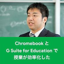 thumbnail_Square_ Chromebook で効率化.jpg