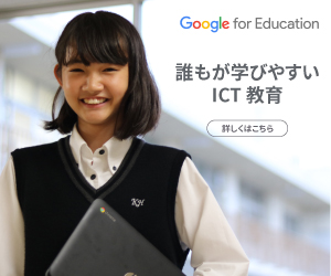 学びやすい ICT 教育