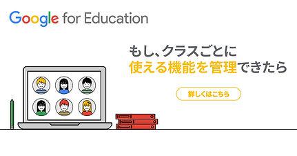 1200×628-Twitter-もしクラスごとに使える機能を管理できたら.jp