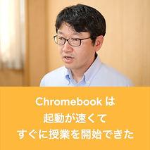thumbnail_Square_Chromebook ですぐに授業開始.jpg