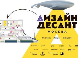 Дизайн десант 2015 в Москве
