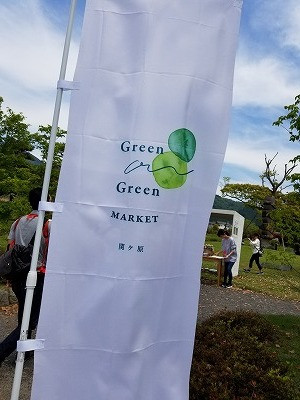 green on greenマーケットin関ヶ原