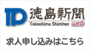 徳島新聞バナー.png