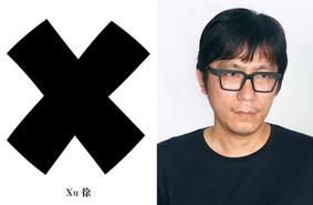 An Essay on Xu Zhen
