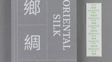 Artists' Book Reviews: Oriental Silk