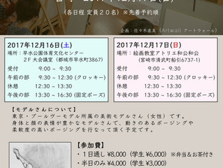 「宮崎ヌードデッサン会開催」