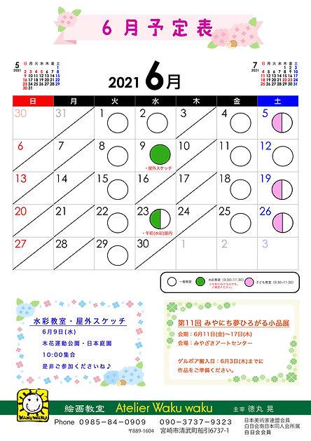 2021. 6月予定表2のコピー.jpg