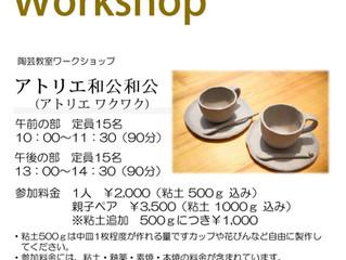 陶芸ワークショップ開催