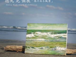 徳丸 晃 個展「水のある風景」