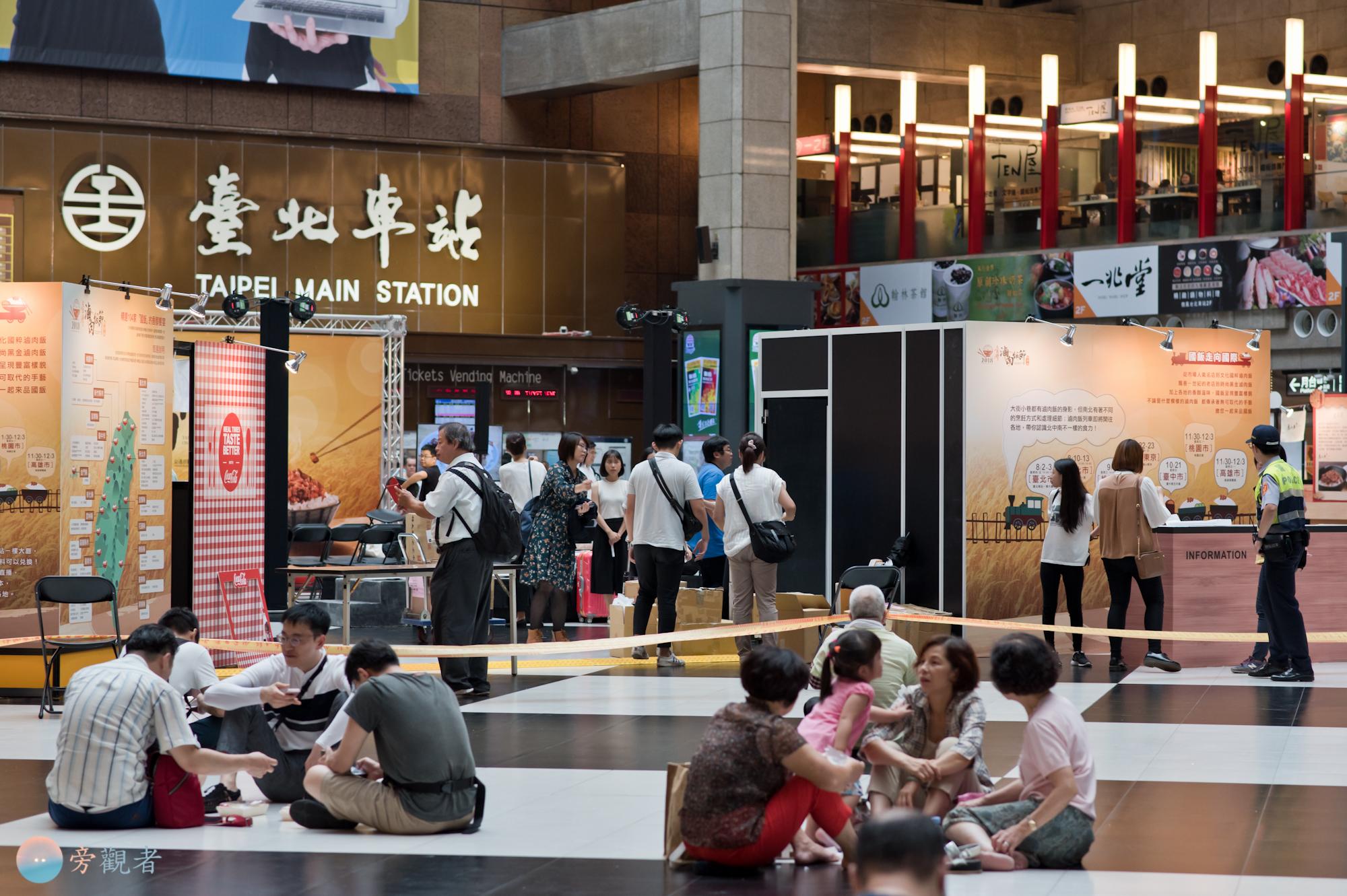 攤位設置於台北車站大廳