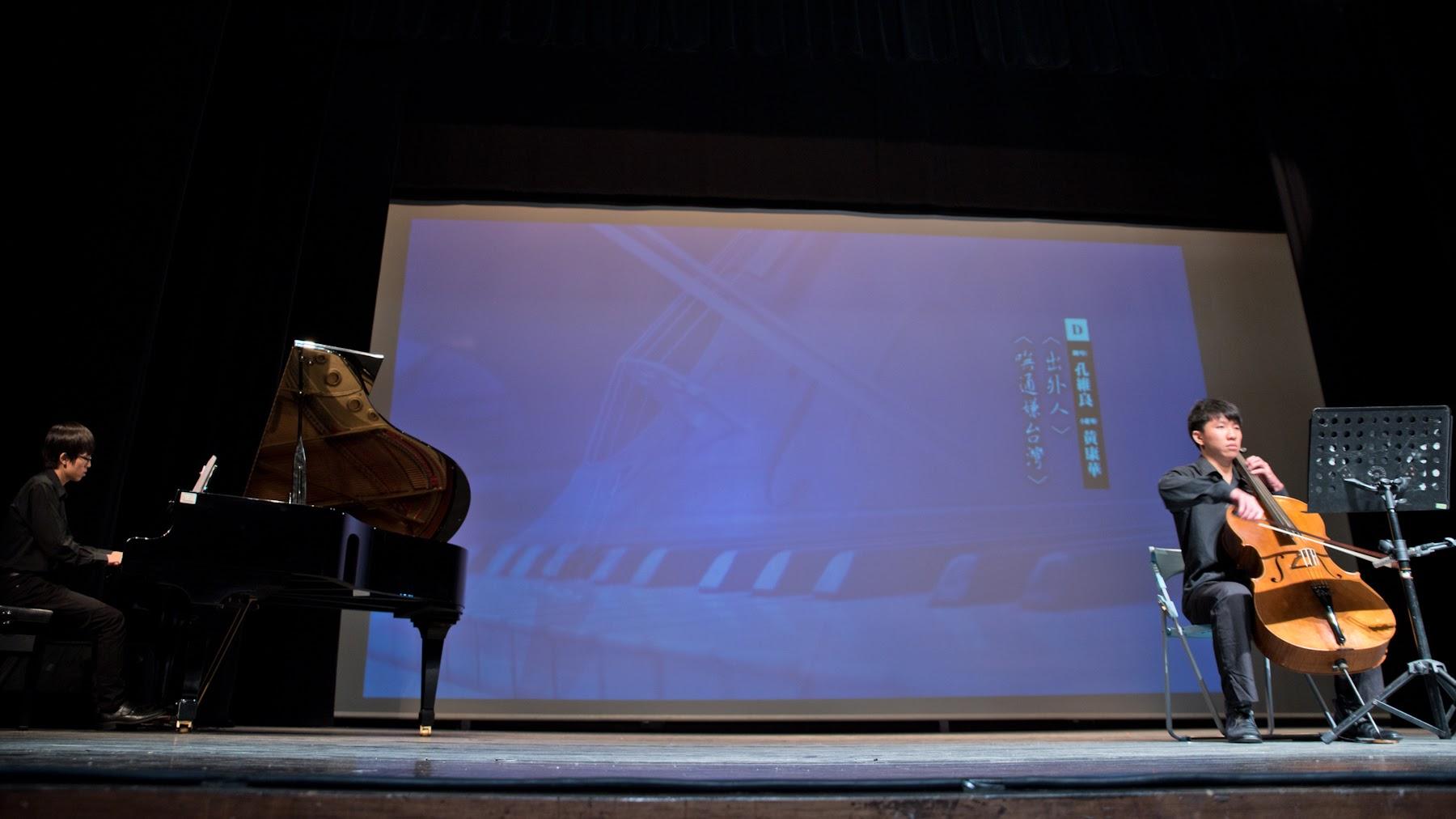 鋼琴家孔維良和大提琴家黃康華合奏。