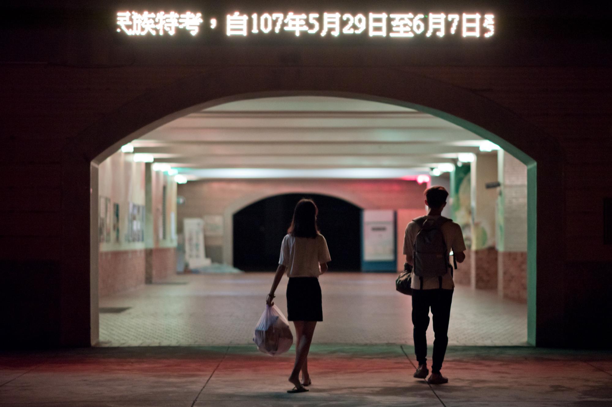 夜晚的暨南大學學生活動中心。南投埔里桃米
