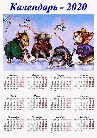 kalendar-na-2020-god.jpg