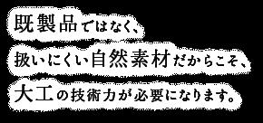 福井県三方上中郡若狭町の工務店、リフォームの夢源建築の大工