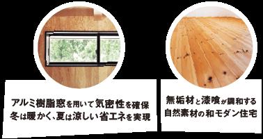 自然素材を使った新築の完成見学会[夢源建築]