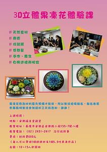 3D果凍花體驗課(更新版2).png