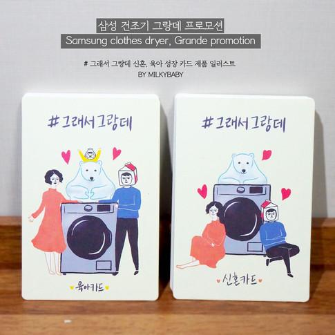 밀키베이비 X 삼성 건조기 그랑데 일러스트 카드 콜라보 Milkybaby x samsung.com illustration cards promotion