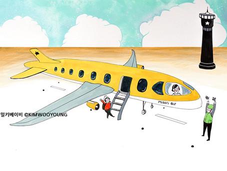 키즈 미술교육 교재 일러스트 삽화 | 밀키베이비