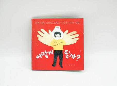 <어떻게 될까> 그림책 | 코로나 예방 프로젝트 (& 서울시 선정 프로젝트가 되다)