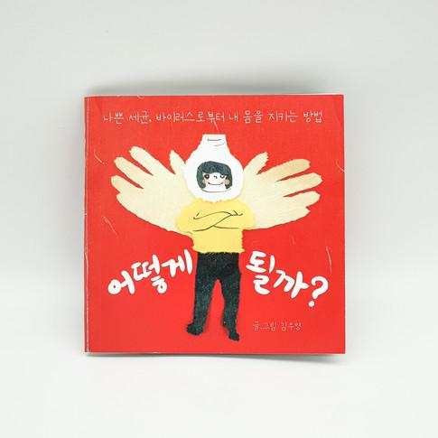 <어떻게 될까?>코로나 예방수칙 그림책, 서울시 아트 프로젝트! 'What will happen?' picturebook is selected by Seoul city